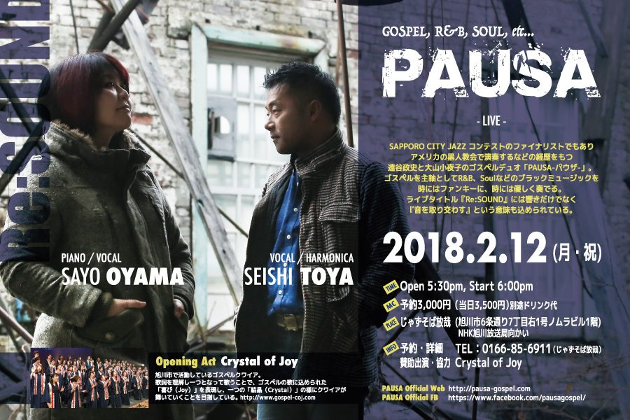 "[終了]【2018.2.12 MON】PAUSA LIVE ""RE:SOUND"" IN ASAHIKAWA"