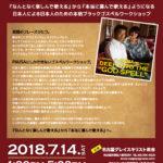 【2018.7.14 SAT】PAUSA ゴスペルワークショップ in 名古屋
