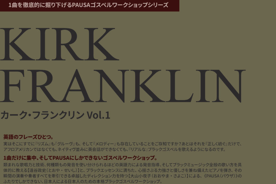 [終了]【2018.10.20 SAT】PAUSA ゴスペルワークショップシリーズ「Kirk Franklin vol.1」