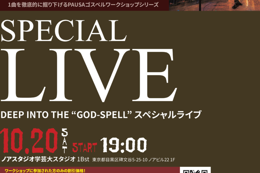 [終了]【2018.10.20 SAT】PAUSA スペシャルライブ in 東京