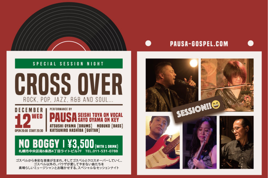 【2018.12.12 WED】PAUSA セッション・ナイト in 札幌