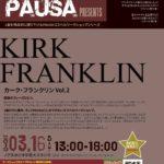 【2019.3.16 SAT】PAUSA ゴスペルワークショップシリーズ「Kirk Franklin vol.2 」