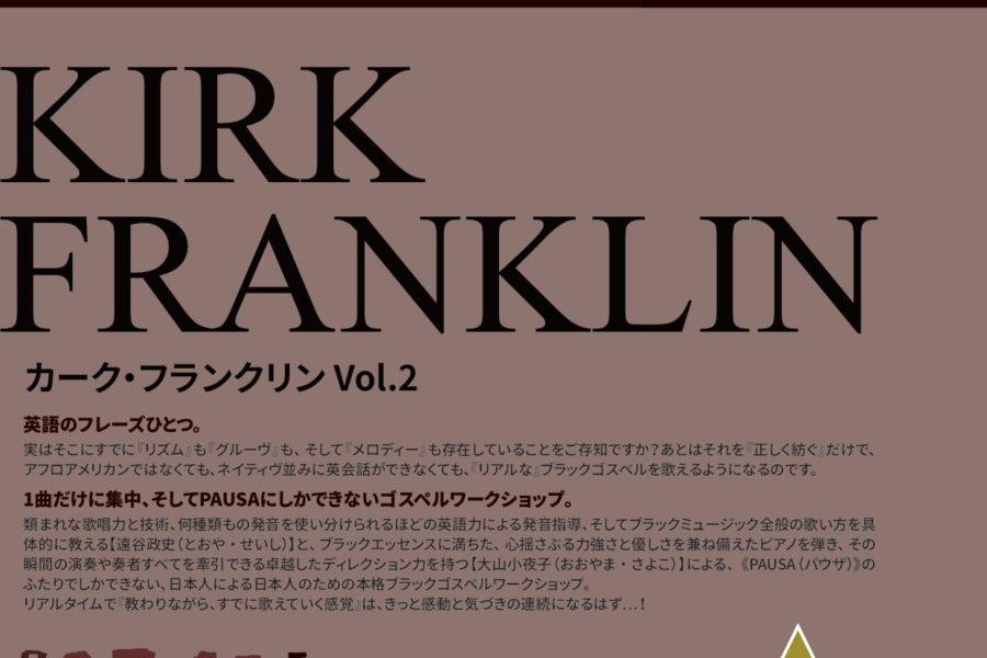 [終了]【2019.3.16 SAT】PAUSA ゴスペルワークショップシリーズ「Kirk Franklin vol.2 」