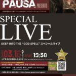 【2019.3.16 SAT】PAUSA スペシャルライブ in 東京