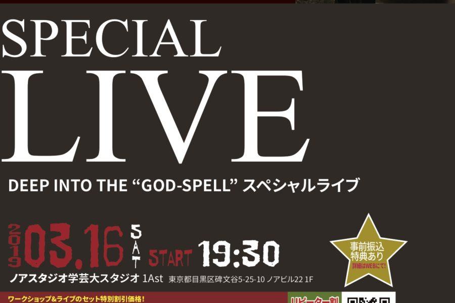 [終了]【2019.3.16 SAT】PAUSA スペシャルライブ in 東京