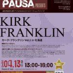 【2019.4.13 SAT】PAUSA ゴスペルワークショップシリーズ「Kirk Franklin vol.1 in 北海道 」