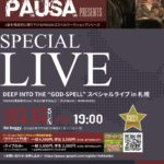 【2019.4.14 SUN】PAUSA スペシャルライブ in 北海道