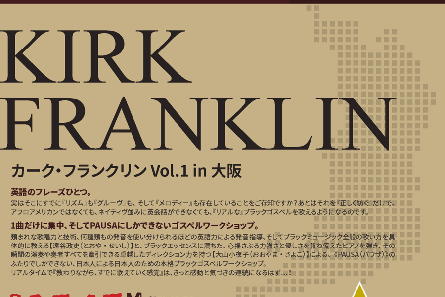 [終了]【2019.7.15 MON】PAUSA ゴスペルワークショップシリーズ「Kirk Franklin in 大阪」開催