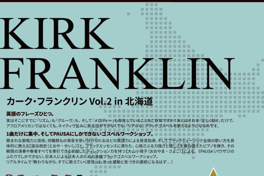 [終了]【2019.6.22 SAT】PAUSA ゴスペルワークショップシリーズ「Kirk Franklin in 北海道 vol.2」旭川開催