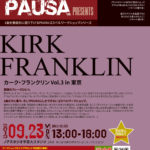 【2019.9.23 MON】PAUSA ゴスペルワークショップシリーズ「Kirk Franklin in 東京 vol.3」開催