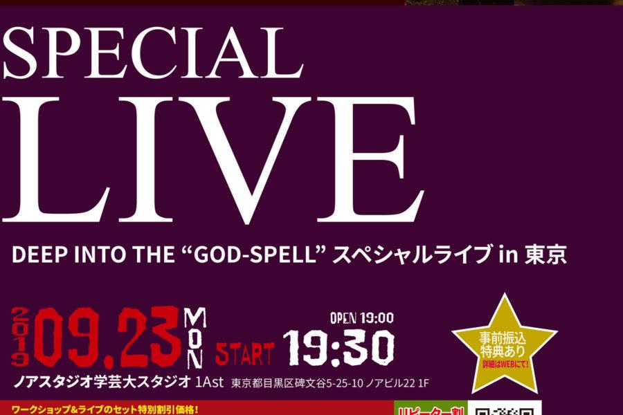【2019.9.23 MON】PAUSA スペシャルライブ in 東京