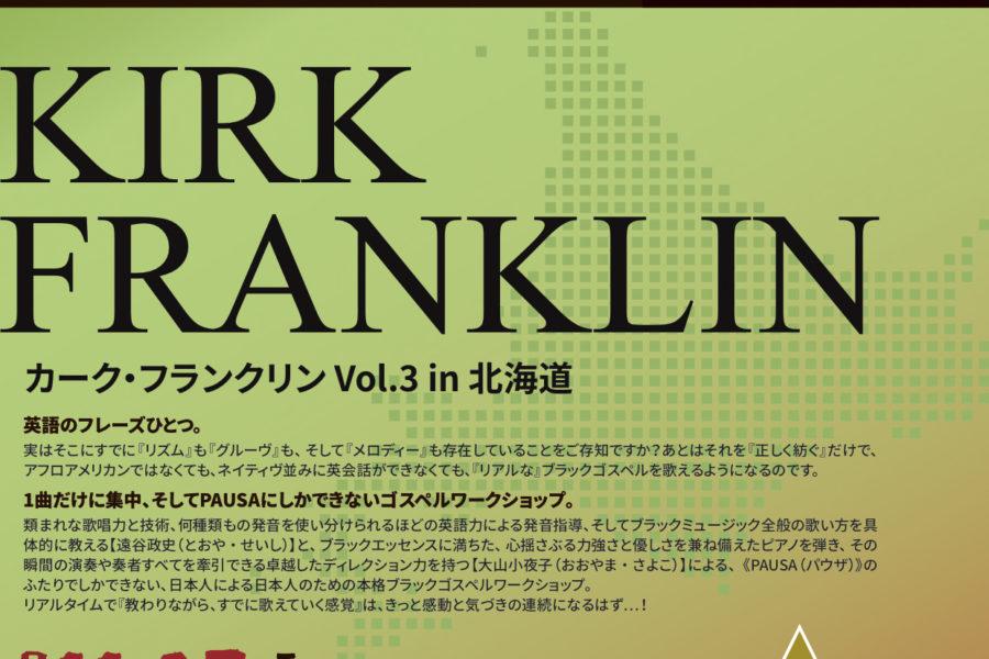 [終了]【2019.11.3 SUN】PAUSA ゴスペルワークショップシリーズ「Kirk Franklin vol.3 in 北海道」開催