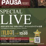 [終了]【2019.11.4 MON】PAUSA スペシャルライブ in 札幌