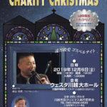 【2019.12.6 FRI】第45回 川越市民クリスマス CHARITY CHRISTMAS