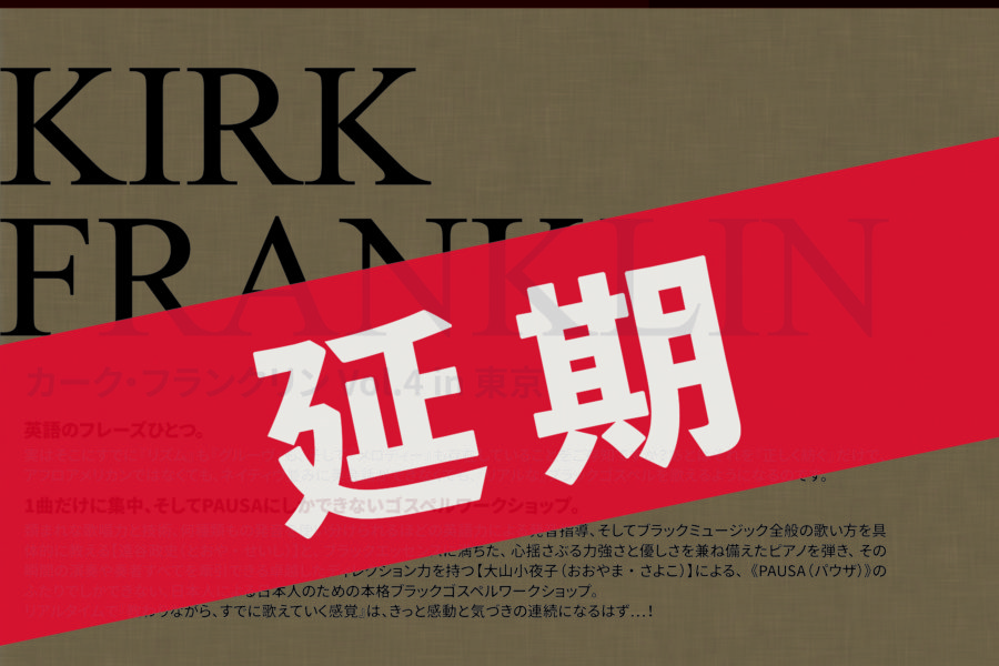 [延期]【2020.4.11 SAT】ワークショップ in 東京 を延期いたします