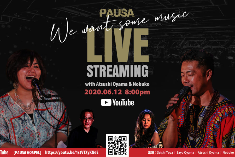 "[終了]【2020.06.12 FRI】PAUSA LIVE Streaming ""We Want Some Music"""