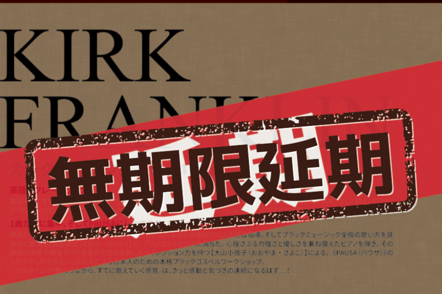 [無期限延期]ワークショップ in 東京、再延期のお知らせ