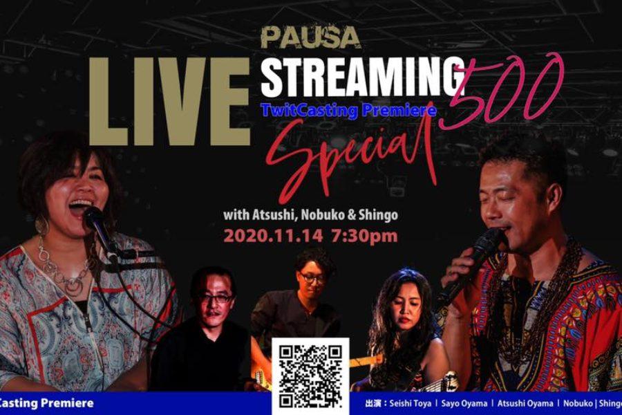 """[終了]【2020.11.14 SAT】PAUSA """"Live Streaming 500"""" Special"""
