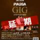ライブ延期のお知らせ【2021.5.30 SUN】PAUSA GIG @GINZA Lounge ZERO, 東京
