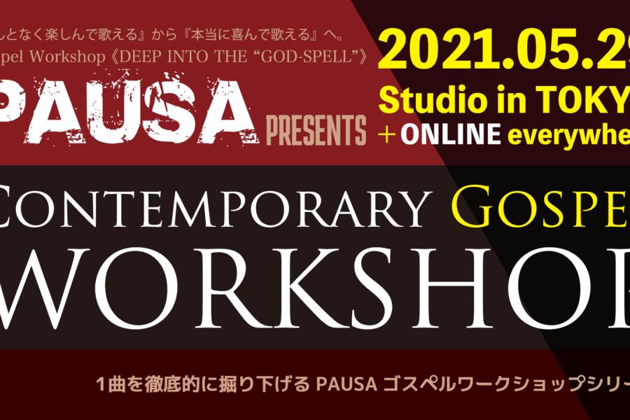 "【2021.5.29 SAT】PAUSA ゴスペルワークショップ in 東京《DEEP INTO THE ""GOD-SPELL""》CONTEMPORARY GOSPEL WORKSHOP"