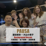 【2021.5.30 SUN】PAUSA スタジオライブ無料配信!